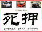 柳州汽车不押车抵押贷款