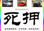 柳州按揭车死押贷款