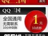 自动充值QQ三国点卡/QQ三国点券/QQ三国1元10点券