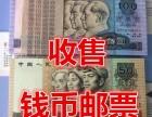 沈阳钱币邮票回收市场高价收购钱币纸币旧版人民币