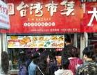 台湾市集加盟 特色小吃 投资金额 1万元以下