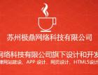 苏州建站,微信开发找苏州极鼎科技