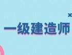 重庆一级建造师报名时间 一建报名条件 报名入口查询