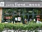 泰安caffebene咖啡陪你加盟费咖啡陪你加盟电话
