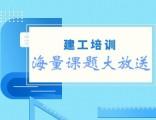 北京消防工程师 安全工程师 造价工程师培训