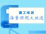 青浦消防工程师 安全工程师 BIM培训