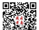 2015年云南省成人高考报名指南