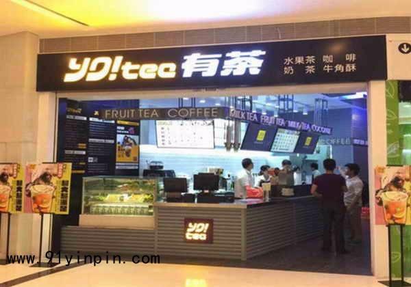 深圳 yo tea有茶加盟费多少 yo tea有茶怎么说