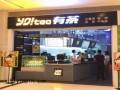 深圳 yo tea有茶加盟费多少 yo tea有茶官网怎么说