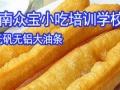 单县羊汤培训济南众宝餐饮培训中心
