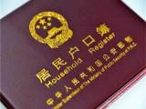 重庆市引进人才落户 重庆大专以上学历落户