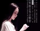 佳音艺术中心古筝琵琶招生