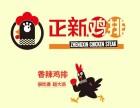 正新鸡排加盟店生意经分享 正新鸡排是如何火遍全国的