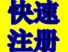 河北省石家庄开发区免费工商注册代理指导及五证合一