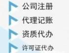 上海快速注册注销公司,价格优惠,代理记账,财务顾问