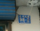 白城火车站金梧桐宾馆旁民