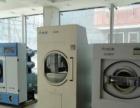 商洛豪威阳光干洗免费加盟加盟 工程机械
