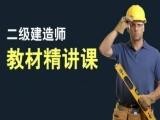 鄂尔多斯专业的一二级建造师 消防工程师培训