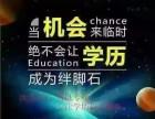 南京考大专 本科,初中没毕业,怎么报成人高考 网络教育?
