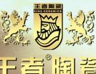 王者陶瓷加盟 地板瓷砖 投资金额 5-10万元