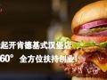 美汁堡加盟 快餐 投资金额 5-10万元