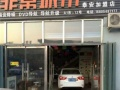 泰安专业汽车音响改装--别克荣威音响升级--泰安非常城市