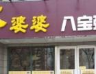 谷婆婆粥铺一个发展前景非常好的餐饮品牌!