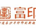 长沙富印印刷厂承接各种印刷印务欢迎合作