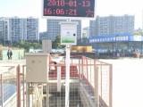 天津工地扬尘噪声在线监测设备 环境监测仪
