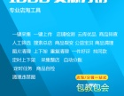 郑州微云控科技有效公司,诚信招商淘宝分销软件代理