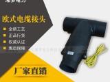 欧式T型电力电缆分支后式接头避雷器肘型电缆接头欧式前拔插头