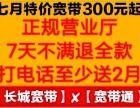 全京七月优惠/长城宽带/宽带通/7天不满退全款