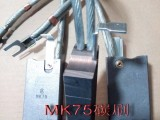 MK75碳刷,CG626碳刷,风力发电机碳刷