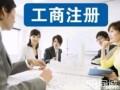 仙游代理记账9.9元/天佳信财务