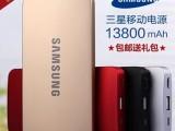 三星移动电源充电宝超薄10000毫安聚合物正品手机通用品厂家批发