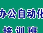 电脑培训**连云港可为教育办公自动化表格制作专业