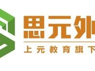 英语学习 上海嘉定暑假英语培训中心 英语推荐工作