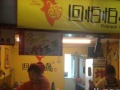 台湾回怕怕鸡,开辟特色小吃加盟新模式,蛋黄炸玉米