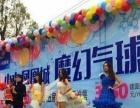 全气球婚礼百日宴儿童生日派对小丑魔术泡泡秀表演氦气球布置