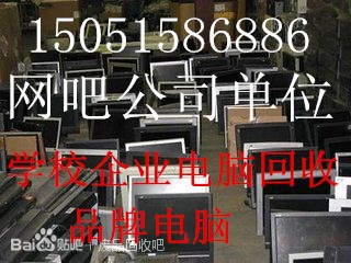镇江单位电脑回收 镇江常年收购公司报废电脑 办公电脑设备回收