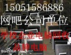 苏州办公电脑回收 苏州网吧电脑回收 公司单位品牌电脑回收
