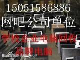 无锡网吧电脑回收 无锡二手网咖电脑回收 无锡周边废旧电脑回收