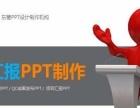 工作汇报PPT制作|工作总结PPT制作