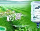 天津塘沽开发区怡宝桶装水送水公司