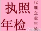 上海注销公司 变更 办理进出口权 迁移 解非正常户找陈会计