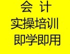 北京会计实操报税/CPA/CMA/初级会计培训班