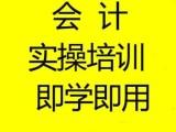 德阳会计实操报税/CPA/CMA/初级会计培训班