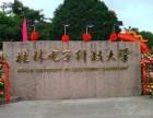 桂林电子科技大学金融管理与实务专科