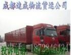 成都到河北沧州市物流货运专线、搬家、托运公司