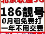 北京联通手机卡 联通手机卡 包年卡0月租 全国无漫游1年不缴费
